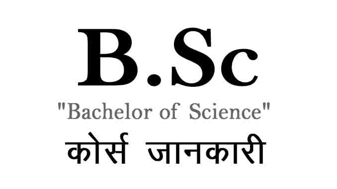 B.sc Course Details In Hindi