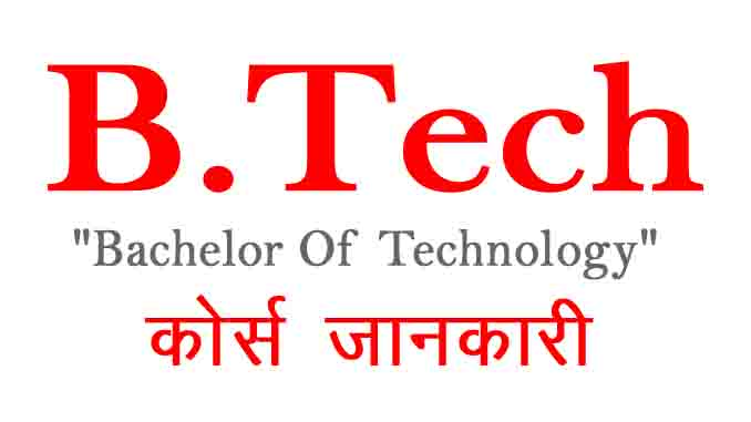 B.Tech Course Details In Hindi