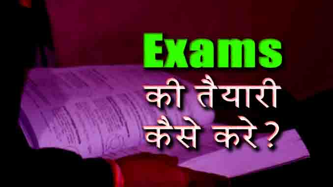 Competitive Exam Ki Taiyari