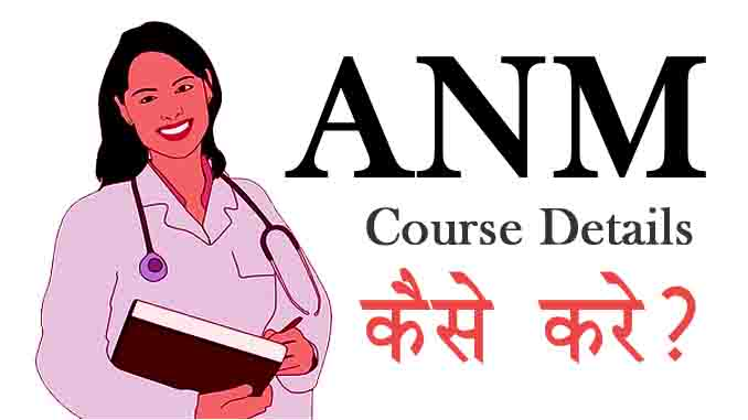 ANM Course Details In Hindi