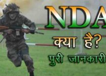 NDA Course Details in Hindi